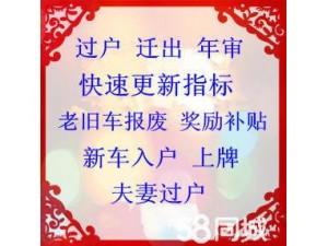 北京汽车过户外迁提档落户上外地牌找花乡优质代办公司