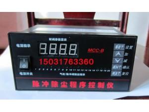 可编程脉冲控制仪面板式除尘控制仪脉冲阀控制器喷吹控制仪10路