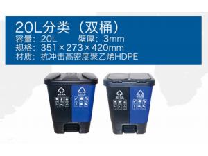 重庆20L双桶塑料分类垃圾桶厂家价格
