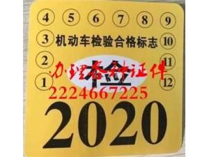 2021汽车年检标志哪里有卖的