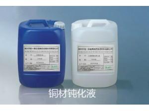 铜抗氧化剂、铜钝化剂、铜防锈剂、铜表面钝化液