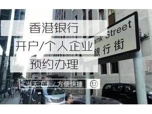 香港银行开户,香港公司年审