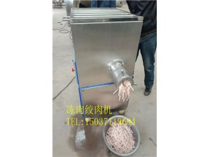 哪里的绞肉机质量好   不锈钢冻肉绞肉机