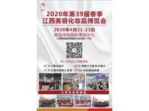 2020年第39届春季江西美容化妆品博览会