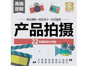 淘宝摄影图片拍摄主图短视频制作剪辑产品拍摄静物拍摄商品摄影