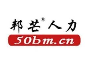 郑州灵活用工人、自然人众包就选郑州邦芒服务外包