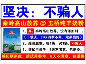 玉桥羊奶粉(秦岭高山放养)绵阳超市长期批发销售