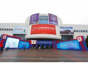 2020北京科博会