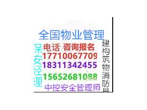 北京考物业经理项目经理物业师八大员监理工程师园林绿化城市环卫