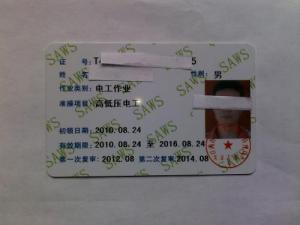 泰州哪里可以考电工证、焊工证