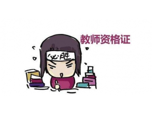 靖江哪里有教师资格证培训机构?靖江哪里育教师资格证?