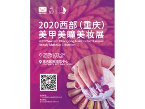 2020重庆美甲美瞳美妆展  2020西部重庆美博会