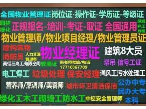 杭州 物业管理师物业管理员物业项目经理物业经理消防员保安师