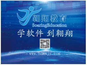 邯郸计算机学校哪家好:邯郸翱翔教育更专业