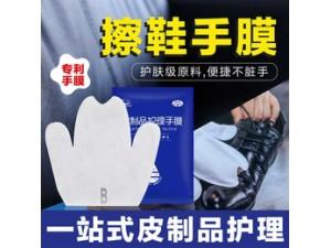 海象皮具护理手膜-对皮具清洁滋养抛光护理
