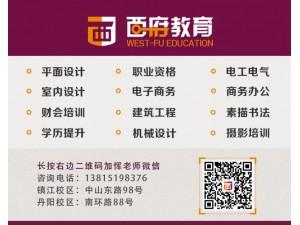 丹阳plc电气自动化培训班