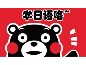靖江哪里可以学日语 靖江日语培训哪里好 日语培训