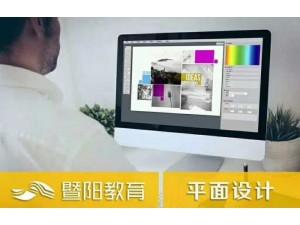 靖江哪里可以学平面设计 靖江平面设计培训班哪里有