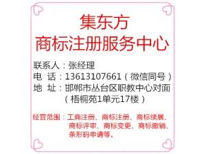 商标注册I商标续期I商标撤三I商标变更/河北集东方