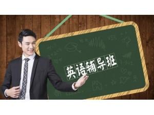 靖江学英语哪里有 靖江成人英语培训-暨阳教育