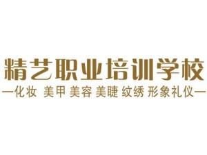 霞浦精艺学校