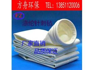 工业脉冲除尘器涤纶针刺毡除尘布袋