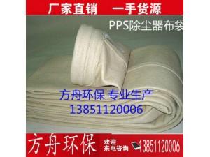耐高温PPS针刺毡除尘布袋