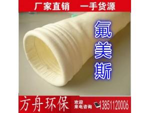 耐高温抗腐蚀工业氟美斯针刺毡除尘布袋