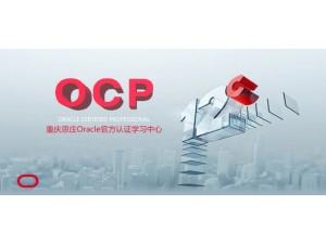 重庆思庄OCP疫情在线特惠VIP训练营正在报名!