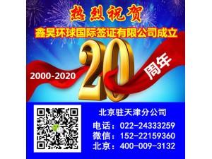 北京领区出国签证陪签服务