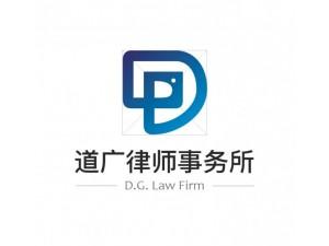北京道广律师事务所竭诚为您提供法律服务