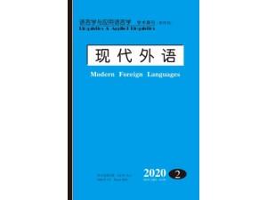 《现代外语》杂志-编辑部-征稿