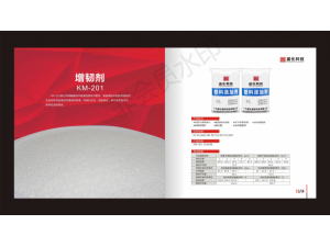 盛化科技增韧剂KM-201