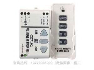调速CZ7102电动餐桌 电机 控制器 遥控器 调速器
