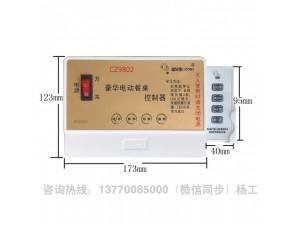 广东版CZ9802免打孔 智能电动餐桌 电机 控制器