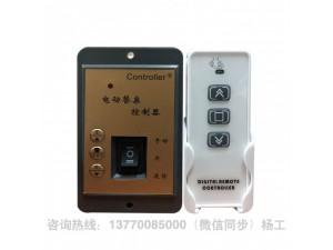 CZ2100 220V正反转 电动餐桌 电机 控制器 遥控器