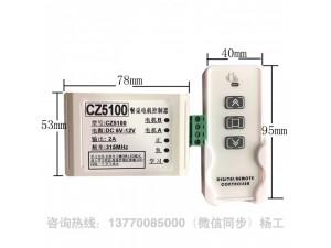 CZ5100 DC6~12V 正反转 电动餐桌 电机 控制器