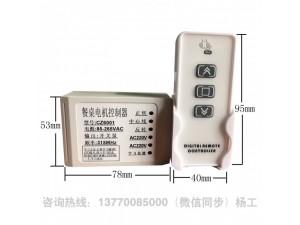 CZ6001 220V正反转小方盒 电动餐桌 电机 控制器