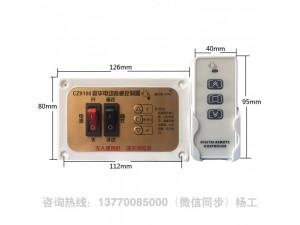 220V正反转CZ9100 电动餐桌 电机 控制器 遥控器