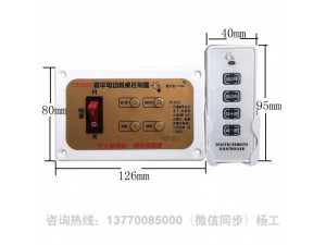 新款220V五线调速 电动餐桌 电机控制器 遥控器