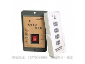 CZ3100 无极调速 电动餐桌 电机 控制器 遥控器