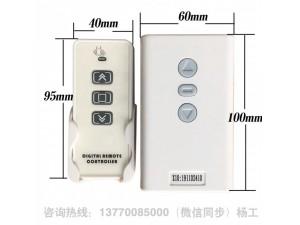 TJ7500X 通用 双控无线 投影幕遥控器 无限位器