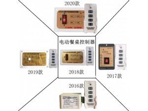 CZ9201 调速电动餐桌 电机 控制器 遥控器 调速器