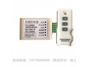 风量调节阀控制器电动手动蝶阀门机构止通排碟
