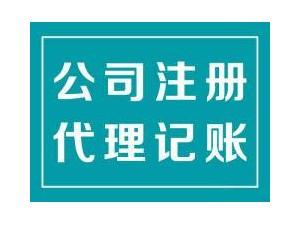 广西南宁青秀区公司注册 公司变更 公司注销 年检 财税服务