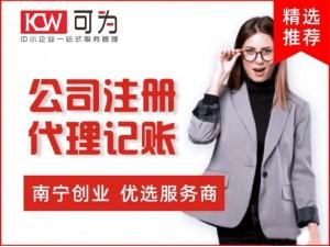广西南宁可为企业管理有限公司注册申办营业执照,工商年检