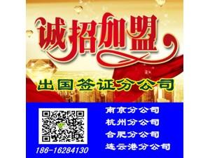 诚招加盟杭州出国签证分公司