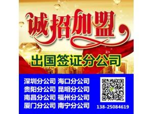 诚招加盟南昌出国签证分公司