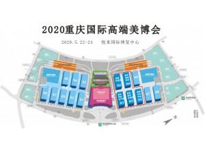 2020西部重庆美甲美瞳美妆展