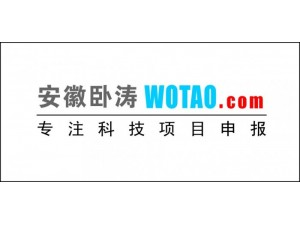 安徽省制造业与互联网融合发展试点示范申报指南